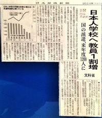 日経記事-H26-0828.JPG