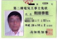 モザイク-第2種免許状-12396.jpg