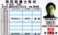 モザイク_免状_乙種7類_H27_.jpg