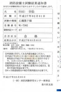モザイク_合格通知_H27_0305.jpg