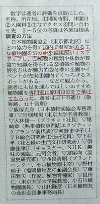 新聞記事_H27_0124_02.jpg