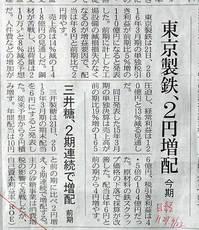 東鉄_H270422.jpg