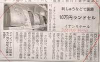 10万円のランドセル_H27_0425.jpg