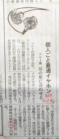 30万円のイヤホーン_H27_0425.jpg