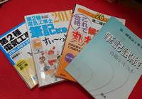 book_電工2種.jpg