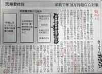 医療費控除_H27_0619.jpg