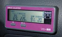 kekka-drive_counter.jpg