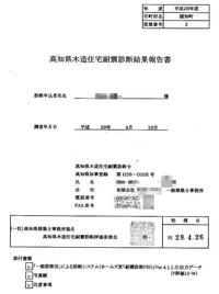 木造住宅-耐震診断結果_H28_0626.jpg