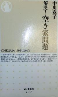 本-中川寛子.jpg