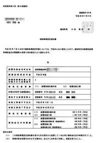 補助事業認定通知書_H280704.jpg