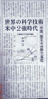 中国の科学技術_H29-0613.jpg